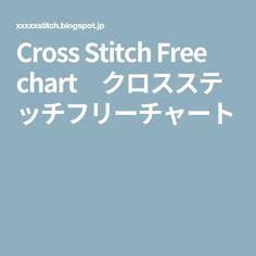 Cross Stitch Free chart クロスステッチフリーチャート