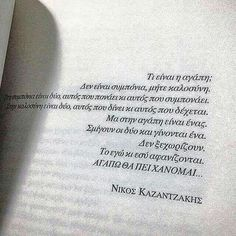 Αγαπώ θα πει χάνομαι.. Text Quotes, Poetry Quotes, Book Quotes, Life Quotes, Qoutes, Meaningful Quotes, Inspirational Quotes, Definition Quotes, Proverbs Quotes