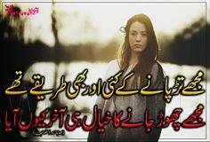Sad shayari mujhy tarpany ky kai aur bhi tariky they mujhy chorr jany ka khayal hi aakhir kiun aaya