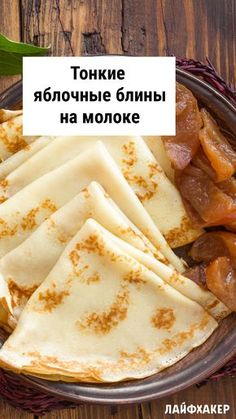 Рецепты тонких блинов Ukrainian Recipes, Russian Recipes, Sweet Party, Russian Desserts, Vegetarian Recipes, Cooking Recipes, Good Food, Yummy Food, Brunch