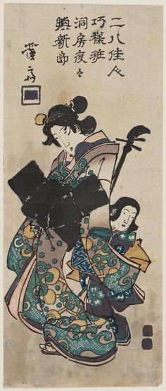 Keisai Eisen: Oiran followed by a girl-servant carrying a samisen. An inscription in Chinese. - Museum of Fine Arts