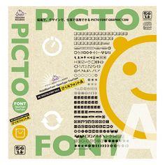 ぴく斗フォントパッケージラベル:ピクト系のイラストをテキストとして入力出来る絵文字フォントです。 WebSite・http://e-digigra.com/EP_Webdata/PictoABC_html/PICTO_1p.html #package design #design #pictogram #printing #dtp #opentype #TrueType #picto #graphic #font