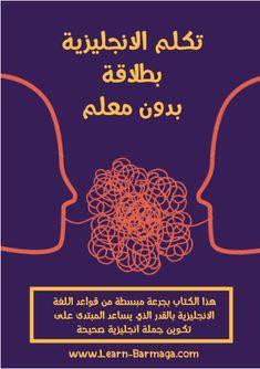 ed3a16e2021a7 تحميل مجانا كتاب يعلمك كل شيء عن اللغة الانجليزية حتى الاحتراف كتاب سهل  لراغبين في التعليم