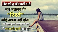 अपना कोई नही होता - सच्ची बातें । Heart Touching Quotes in Hindi । Motiv... Motivational Quotes In Hindi, Hindi Quotes, Memes, Heart, Meme