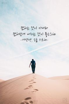 #539 견디는 것이 아니라 견디면서 나가는 것이 The Words, Cool Words, Wise Quotes, Famous Quotes, Korean Text, Korean Quotes, Book Posters, Learn Korean, Life Advice