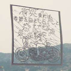 We can go to meet a season if we ride a motorcycle.  by #Yamaha #catchphrase ・ デザイン元が分からなくなった ✒️アレンジは俺 ・ #切り絵 #油山 #paperArt #paperCutOut #papercutting #paperCraft #handcraft #handcut #motorcycle #touring #spring #motorbike