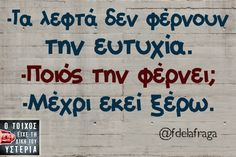 Stickers For The Masses - Αστεία και Ανέκδοτα Funny Greek Quotes, Greek Memes, Funny Picture Quotes, Sarcastic Quotes, Funny Quotes, Favorite Quotes, Best Quotes, Funny Statuses, Stupid Funny Memes
