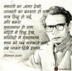Hindi Quotes Images, Hindi Words, Life Quotes Pictures, Hindi Quotes On Life, Words Quotes, Poetry Quotes, Sayings, True Quotes, Motivational Picture Quotes