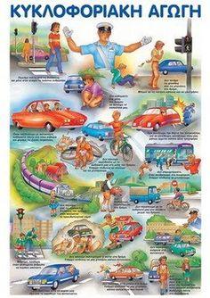 ΜΑΘΗΜΑ ΓΙΑ ΤΗΝ ΚΥΚΛΟΦΟΡΙΑΚΗ ΑΓΩΓΗ: Απρίλιος 2010 Preschool Education, Autumn Activities, Transportation, Classroom, Projects, Kids, Greek, Crafts, Class Room