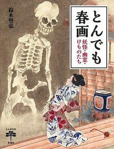 Japanese Art Prints, Japanese Artwork, Japanese Painting, Folklore Japonais, Art Japonais, Art Geisha, Imagenes Dark, The Witcher Books, Japanese Horror