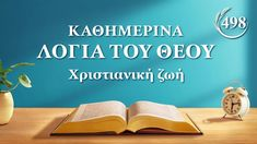 Καθημερινά λόγια του Θεού | «Μόνο αγαπώντας τον Θεό πιστεύεις αληθινά στ...