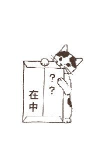 """Kawaii Cat """"What's inside?"""" Walnut wood Rubber Stamp - Planner - Scrapbook - Mailing -  Packaging decoration. by niconecozakkaya on Etsy"""
