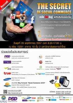 สัมมนาฟรี The Secret of Social Commerce : เคล็ด (ไม่) ลับ สู่ธุรกิจสังคมออนไลน์ วันพุธที่ 26 พฤศจิกายน 2557 เวลา 08:30 ถึง 17:00 น. - See more at: http://seminardd.com/2014/23036#sthash.sYEbAKKh.dpuf