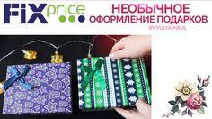 ФИКС ПРАЙС/ДЕКОР подарков/Идеи оформления ПОДАРКОВ