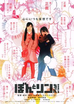 Japanese Movie Poster: Bon Lin. 2014 http://gurafiku.tumblr.com/post/122763500152/japanese-movie-poster-bon-lin-2014