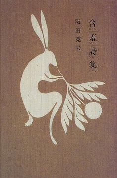 i don't know what this rabbit is doing but I am loving it. [GANSHU SHISHU] / Hiroo Sakata    含羞詩集/阪田寛夫