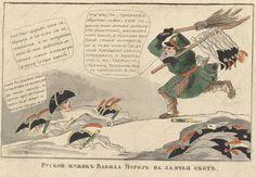 Русский мужик Вавила Мороз на заячьей охоте. По рисунку президента АХ Оленина А. Н.