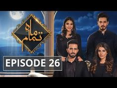 Mah e Tamaam Episode #26 HUM TV Drama 30 July 2018  #HUMTV #Drama #MaheTamaam                 Full video  Mah e Tamaam Episode #26 HUM TV Drama 30 July 2018 More information about the  Mah e Tamaam Episode #26 HD Official video at Hum TV official YouTube channel - 30 July 2018. Subscribe to stay updated with new uploads.http://shrinkearn.com/9HgL  Story of Taqi and Shifa whose friendship takes time to blossom into a romance after they are married off to each other in unusual circumstances…