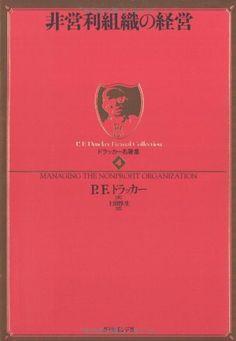 ドラッカー名著集 4 非営利組織の経営   P.F.ドラッカー http://www.amazon.co.jp/dp/4478307059/ref=cm_sw_r_pi_dp_Y2nVwb14X4HJJ