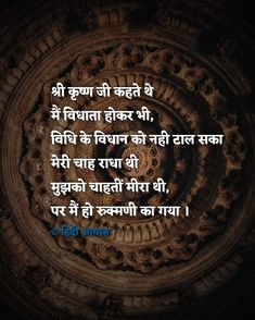 Love Quotes In Hindi, Love Quotes With Images, Quotes About God, Bible Verses Quotes, Words Quotes, Radha Krishna Love Quotes, Lord Krishna, Inspirational Quotes For Depression, Mahadev Quotes