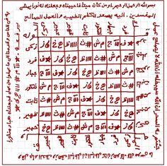 Islamic Art, Islamic Quotes, Beautiful Morning Messages, King Solomon Seals, Install Facebook, Voynich Manuscript, Black Magic Book, Reiki Symbols, Islamic Patterns