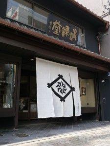 清課堂 (山中家)家紋の『 井桁に四目車 』をモチーフにした 清課堂ロゴマーク