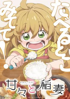 Amaama to Inazuma or Sweetness and Lightning was definitely an easy pick when it came to the summer anime season this year. All Anime, Me Me Me Anime, Anime Love, Anime Manga, Kawaii Anime, Kawaii Chan, Sweetness And Lightning, Corel Draw X5, Tms Entertainment