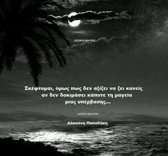 Movie Quotes, Life Quotes, Feeling Loved Quotes, Unspoken Words, Dont You Know, Daily Thoughts, Greek Quotes, Poetry Quotes, Favorite Quotes