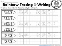 FREEBIE: Mother's Day Rainbow Tracing and Writing (Chinese) (both simplified and traditional versions)