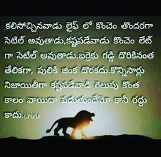 Life Lesson Quotes, Life Lessons, Amazing Science Facts, Morning Quotes, Telugu, Relationship Quotes, Quotations, Sony, Me Quotes