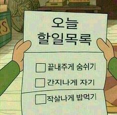 [enter-talk] FANTAGIO IS DONE FOR Cute Memes, Funny Jokes, Funny Photos, Cute Pictures, Korean Language Learning, Korean Quotes, Korean Words, Learn Korean, Thing 1