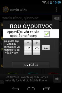 Get the latest Greek movies, trailers and news. This app shows the best Greek Movies available on Youtube. Just search for the name of a movie or an actor and you can view it instantly. The app uses Youtube search to show any movie uploaded to Youtube, new and old, you can enjoy full movies, songs and new trailers.Enjoy full movies just by entering the correct keyword, you can enter a movie name, actor/actress name or a song name, you can also search movies using different movie genres li...