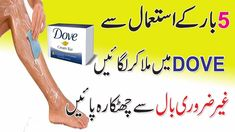 You can remove your private unwanyed hair permanently using Dove soap, rose water, toothpaste and mitha soda. Is k ilawa ap ko mere channel mein beauty tips . Natural Health Remedies, Home Remedies, Dove Cream, Workout, Youtube, Beauty, Work Out, Beauty Illustration