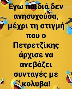 Greek Memes, Funny Greek Quotes, Funny Cartoons, Funny Jokes, Funny Images, Funny Pictures, Funny Drawings, Laugh Out Loud, Just In Case