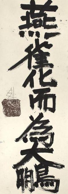 Suda Kokuta 須田剋太 (1906-1990), enjaku kashite taiho to naru.