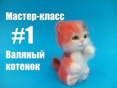 Часть 1. Мастер-класс. Валяный котенок. - YouTube