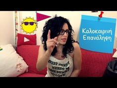 Καλοκαιρινή Επανάληψη - YouTube School Videos, Youtube