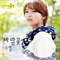 Girls' Generation's Sooyoung lends her sweet voice for 'My Spring Day' OST, 'Windflower' My Spring Days, Sooyoung Snsd, Girl's Generation, Ailee, Korean Wave, Korean Entertainment, Album Songs, Day Of My Life, Your Smile