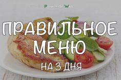 Правильне меню на 3 дні - The world's most private search engine Shrimp Tacos, Salsa Verde, Chipotle, Food Picks, Avocado, Proper Nutrition, Health Eating, Diet Menu, Fitness Diet