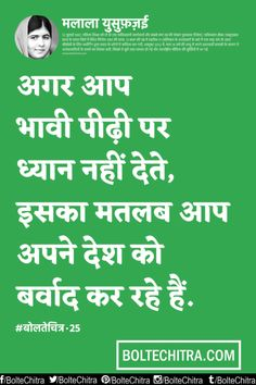 Malala Yousafzai Quotes in Hindi - मलाला युसुफ़ज़ई के उद्धरण/अनमोल विचार Malala Yousafzai Quotes, Inspiring Quotes About Life, Inspirational Quotes, Woman Quotes, Life Quotes, Festival Quotes, Hindi Quotes, Legends, Awesome