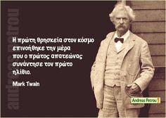 Σοφά, έξυπνα και αστεία λόγια online : Η πρώτη θρησκεία στον κόσμο επινοήθηκε την μέρα που ο πρώτος απατεώνας συνάντησε τον πρώτο ηλίθιο - Mark Twain Mark Twain, Unique Words, Me Quotes, Lyrics, Poetry, Self, Spirit, Memes, Books