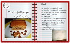 Θα σε κάνω Μαγείρισσα!: Το σταφιδόψωμο της Γιαγιάς! Cookie Dough Pie, Greek Sweets, Greek Recipes, Greek Meals, Pie Cake, Cake Cookies, Bakery, Muffin, Breakfast