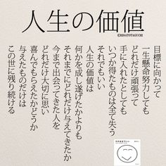 人生の価値とは与えること | 女性のホンネ川柳 オフィシャルブログ「キミのままでいい」Powered by Ameba Wise Quotes, Inspirational Quotes, Law Attraction, Quotations, Qoutes, Japanese Quotes, Aesthetic Words, Japanese Language, Favorite Words