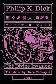The Divine Invasion(聖なる侵入) - Philip K. Dick