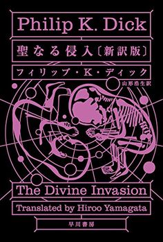 The Divine Invasion(聖なる侵入) - Philip K. Dick