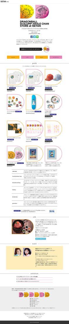 ドラゴンボール/Dr.スランプ アラレちゃん STORE at ISETAN WEBデザイナーさん必見!ランディングページのデザイン参考に(マンガ使用系)