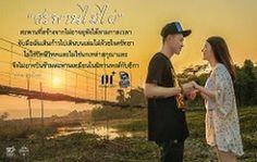 เพลง สะพานไมไผ PMC ( ปจาน ลองไมค)Official MV : Liked on YouTube: DigitaltvThaitv posted a photo... http://ift.tt/2t57V36