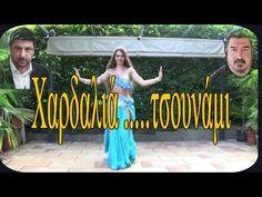 Χαρδαλιά ....τσουνάμι - Ηλίας Μπατζογιάννης - YouTube Youtube, Youtubers, Youtube Movies
