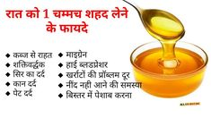 रात को 1 चम्मच शहद लेने के फायदे - All Ayurvedic Home Health Remedies, Holistic Remedies, Natural Health Remedies, Ayurvedic Remedies, Good Health Tips, Health And Beauty Tips, Health And Wellness, Health Fitness, Natural Cleaning Solutions