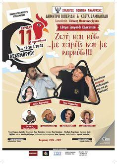 e-Pontos.gr: Η ποντιακή επιθεώρηση «Ζωή & Κότα με χαβίτς & με κ...